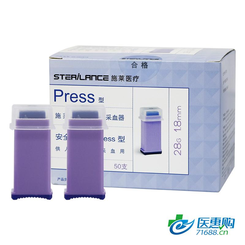 施莱 一次性末梢采血器 安全锁卡式血糖采血放血针 采血针 Press型